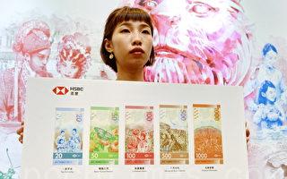 香港金管局公布新钞设计