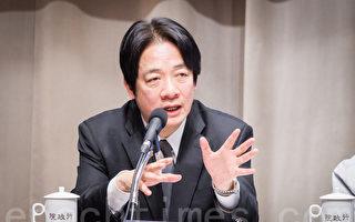 赖清德:中共操控媒体报导是台湾发展隐忧