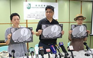 港记协年报指一国凌驾两制 损言论新闻自由