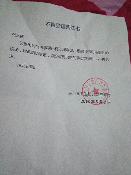 三台县卫生局不再受理。(张从刚提供)