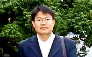 王永航律師:七年冤獄中的十三個晝夜