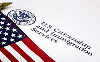 美擬出新規 領福利合法移民難拿綠卡和入籍