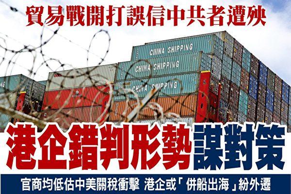 误信中共宣传 港商贸易战中错判形势陷被动