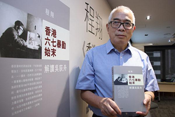 程翔新书首揭中共在香港两个地下党系统