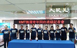 KMT桃园青年问政连线  年轻世代 携手向前