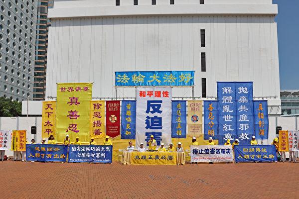 香港法轮功学员7月22日在中环爱丁堡广场举行法轮功反迫害19周年集会。(宋碧龙/大纪元)