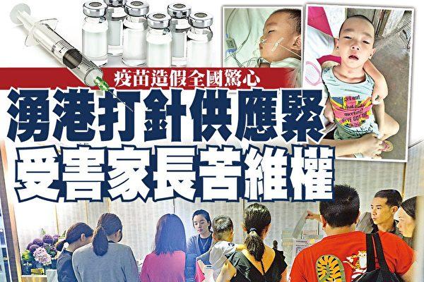 大陸孩童湧港打疫苗 香港恐現供應緊缺