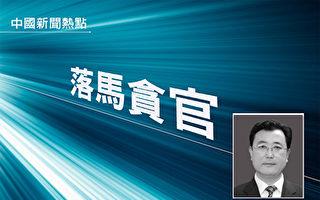 王三运举荐的高官将受审 涉庆阳窝案丑闻