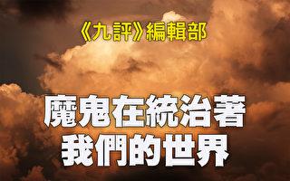 魔鬼在统治着我们的世界(20):媒体篇