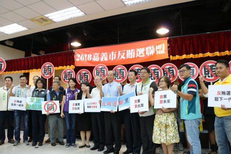 2018嘉义市反贿选联盟26日在九华山地藏庵四楼成立。