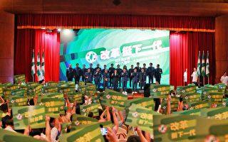 台灣環境太艱難 蔡:改革後已跟上全球局勢