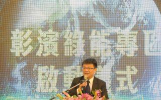 彰滨绿能专区启动  曾文生:绝对不敢耽误彰化县的发展