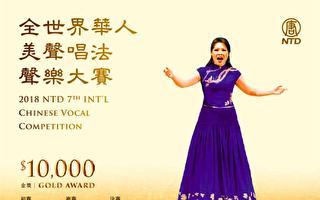 2018年全世界华人美声唱法声乐大赛启动
