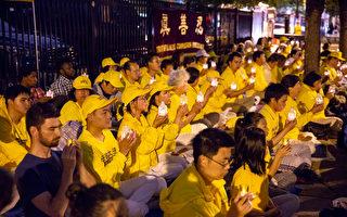 组图:美中法轮功学员中领馆前烛光夜悼