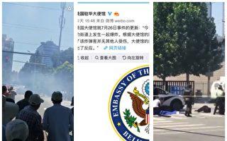 民間傳出美駐華大使館附近爆炸案原因