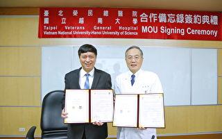 台醫學教育新南向 北榮與越南大學簽MOU