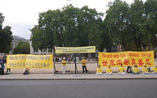 法輪功反迫害19年 英國各界聲援支持