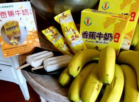 台东地区农会研发的香蕉牛奶冰棒。