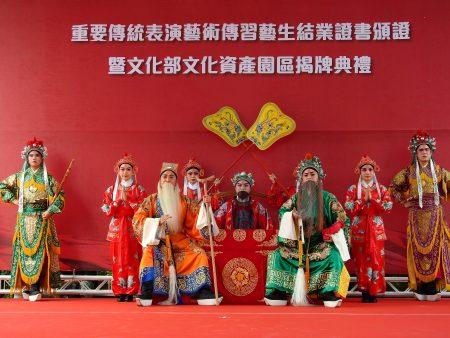台中文资园区揭牌典礼,现场演出的传统戏曲-三仙庆贺。