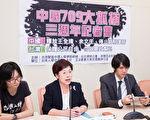 709三周年 台立委:国际团结阻中共迫害人权