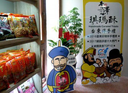青澤伴手禮鐵花館內的廣告設計皆出自陳虹廷之手。