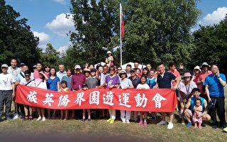 2018台湾旅英各界运动园游会盛大举行