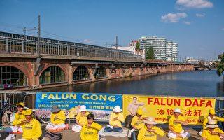 堅守19年 德國法輪功中使館前籲停止迫害
