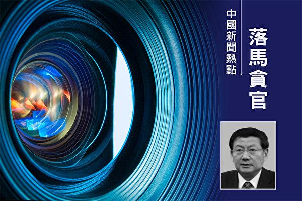 日前落马的中共河南省信阳市委统战部部长方波曾在网上被人举报。(大纪元合成)
