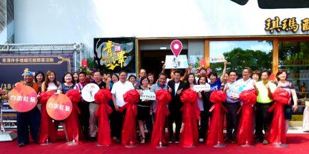 青澤伴手禮鐵花館熱鬧開幕。
