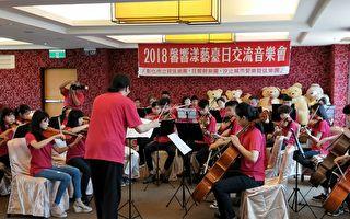 """为东京奥运暖身 彰市立管弦乐团应邀赴日""""音乐外交"""""""