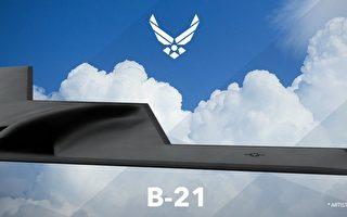 美空军拟全面部署B-21隐形轰炸机 替换B-1