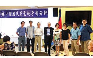 国民党圣地亚哥分部成立台湾选举后援会