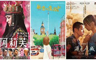第58屆亞太影展台灣入圍名單出爐