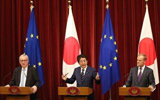 欧盟和日本签署历史性自贸协定
