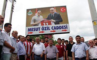 土耳其裔球星退出国家队 引德国激烈反响