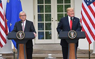 中共再被孤立 欧盟愿与美互免工业品关税