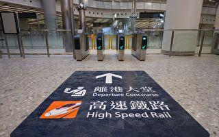 造價全球最貴 香港高鐵延期3年 9月通車