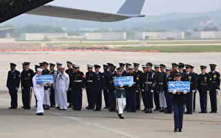 美军迎接55具韩战将士遗骸 川普感谢