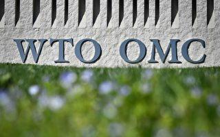 美國在WTO與中共算帳 歐盟日本聯手支持