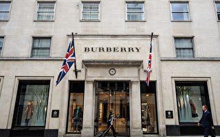 英國高端品牌去年燒燬近3000萬鎊剩貨