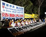 反迫害19周年 墨尔本法轮功学员烛光夜悼