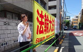 反迫害19年 法轮功学员驻日中使馆前继续和平抗争