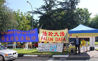 19年反迫害 西班牙法輪功學員中領館前集會