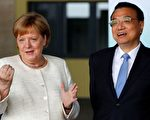 中共國務院總理李克強(右)近日訪問德國,與該國總理默克爾(左)見面後,雙方發布第五輪中德政府磋商聯合聲明。(AFP)