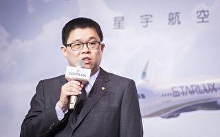 台星宇航砸1800億購入17架空中巴士A350客機