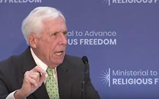 美国宗教自由部长会议 爆中共强摘器官等议题