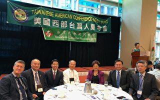 加拿大台湾同乡会年会暨美西台湾人夏令会 吴新兴出席