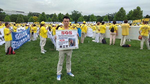 蔣煉嬌的朋友,在今年6月20日美國華盛頓大遊行中幫助聲援蔣立宇。(蔣煉嬌提供)