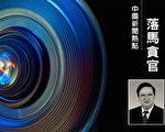 日前,甘肅省武威市原市委書記火榮貴(圖)被逮捕;武威市原副市長姜保紅(女)亦被逮捕。(大紀元合成圖)