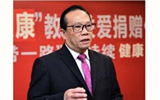 集团公司中国区总裁杨观仁被非法庭审
